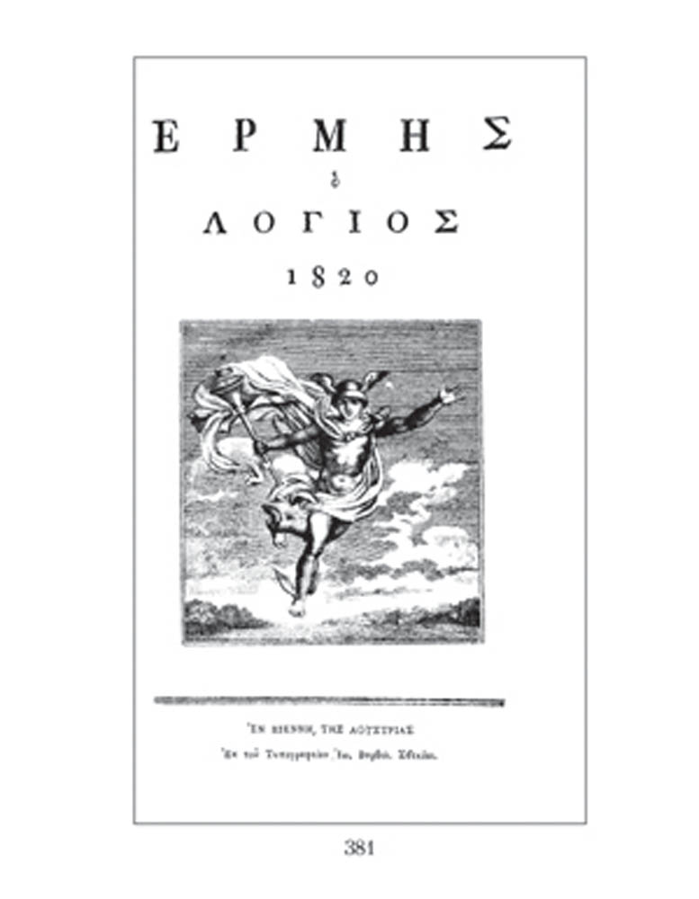 PRINTERS' & PUBLISHERS' MARKS IN BOOKS FOR THE GREEK WORLD