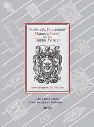 PRINTERS' & PUBLISHERS' MARKS IN BOOKS FOR THE GREEK WORLD (1494-1821). Konstantinos Sp Staikos.