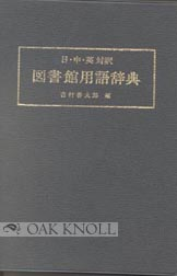 GLOSSARY OF LIBRARY TERMS IN JAPANESE-CHINESE-ENGLISH. Zentaro Yoshimura