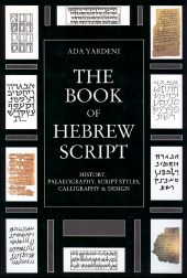 THE BOOK OF HEBREW SCRIPT: HISTORY, PALAEOGRAPHY, SCRIPT STYLES, CALLIGRAPHY & DESIGN. Ada Yardeni.